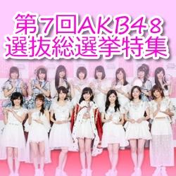 第7回AKB48選抜総選挙特集